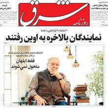 صفحه اول روزنامه های 4شنبه 11 بهمن 96