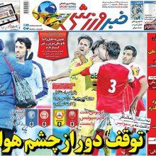 صفحه اول روزنامه های شنبه 16 دی 96