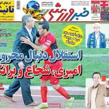 صفحه اول روزنامه های 2شنبه 18 دی 96