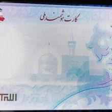 رئیس سازمان ثبت احوال کشور گفت: یکی از زمینههای استفاده از خدمات بانکی با کارت هوشمند ملی است تا مردم بتوانند به جای کارت بانکی از کارت هوشمند ملی
