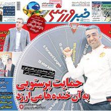 صفحه اول روزنامه های 2شنبه 23 بهمن 96