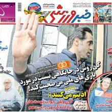 صفحه اول روزنامه های 3شنبه 24 بهمن 96