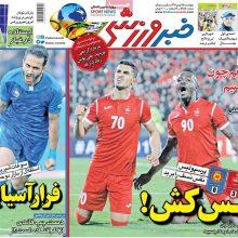 صفحه اول روزنامه های 4شنبه 25 بهمن 96