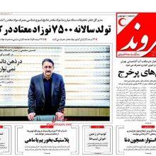 تصویر صفحه اول روزنامه های شنبه 5 اسفند 96