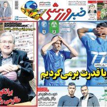 صفحه اول روزنامه های 2شنبه 16 بهمن 96