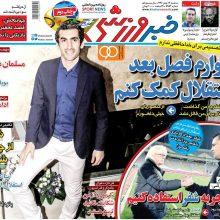 صفحه اول روزنامه های 3شنبه 17 بهمن 96