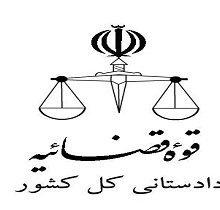 نامه رسمی نماینده عمده شرکت سامسونگ در ایران به دادستان کل کشور منتشر شد.