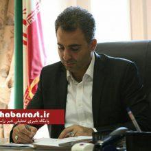 پیام تسلیت رئیس شورای استان در پی سقوط هواپیمای مسافربری