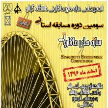 سومین دوره مسابقات استانی سازه های ماکارونی اسفند ماه ۹۶ برگزار خواهد شد.