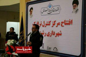 اختصاصی خبر راست/ گزارش تصویری افتتاحیه مرکز کنترل ترافیک شهرداری رشت