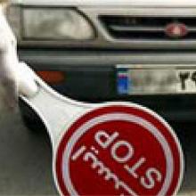 توقیف خودروهای با بیش از یک میلیون تومان جریمه