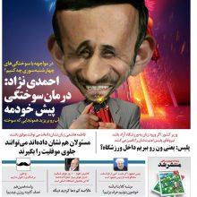 توصیه احمدینژاد برای 4شنبهسوری