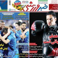 صفحه اول روزنامه های 5شنبه 24 اسفند 96