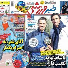صفحه اول روزنامه های شنبه 12 اسفند 96
