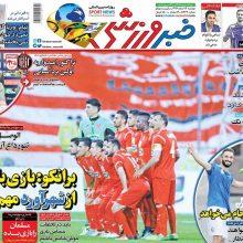 صفحه اول روزنامه های 2شنبه 14 اسفند 96