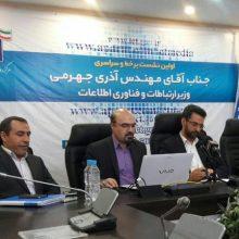 نخستین نشست خبری وزیر ارتباطات و فناوری اطلاعات امروز برگزار شد و محمدجواد آذری جهرمی به صورتآنلاینبه سوالات خبرنگاران پاسخ داد.
