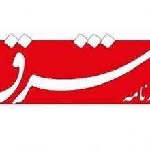 معاون دادستان مشهد گفت: مدیر مسئول روزنامه شرق آزاد شد.