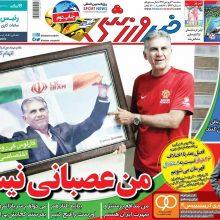 صفحه اول روزنامههای سهشنبه ۲۱ فروردین ۹۷