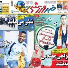 صفحه اول روزنامههای یکشنبه ۲۶ فروردین ۹۷