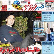 صفحه اول روزنامه های 5شنبه 30 فروردین 97