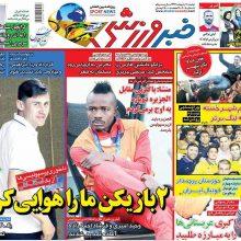 صفحه اول روزنامه های 2شنبه 10 اردیبهشت 97