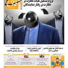 متلکهای یک روزنامه به کیهان، قالیباف، مرتضوی و نوبخت!