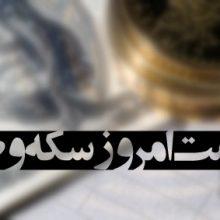 تمام سکه امروز در بازار رشت ارزان ، نیم سکه ، ربع سکه و طلا گران شد.