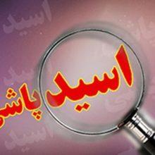 فرمانده انتظامی شهرستان اسلام آبادغرب گفت: صبح دیروز دانش آموز ۱۱ سالهای در اسلام آبادغرب از جانب دو نفر مورد اسیدپاشی قرار گرفت. اسیدپاشی در کرمانشاه