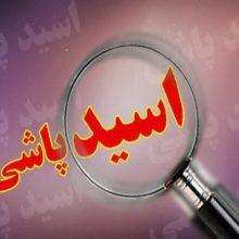 رئیس مرکز مدیریت حوادث و فوریتهای پزشکی آذربایجانشرقی گفت: اسیدپاشی در تبریز 3 نفر را روانه بیمارستان کرد. اسیدپاشی در تبریز