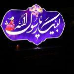فضای سازی شهر به مناسبت سالروز مبعث پیامبر نور و رحمت حضرت محمد (ص) با جانمایی المان های نوری و تبلیغات محیطی