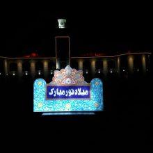 لمان های مناسبتی اعیاد شعبانیه در میادین بسیج ، مصلی و پیاده راه فرهنگی