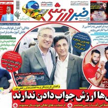 صفحه اول روزنامه های 3شنبه 10 اردیبهشت 97