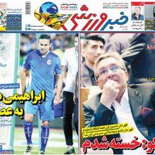 صفحه اول روزنامه های 5شنبه 20 اردیبهشت 97