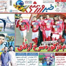 صفحه اول روزنامههای دوشنبه ۲۴ اردیبهشت ۹۷