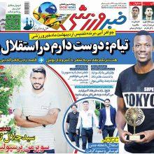 تصاویر صفحه اول روزنامههای پنجشنبه ۲۷ اردیبهشت ۹۷