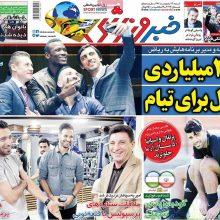 صفحه اول روزنامههای شنبه ۲۹ اردیبهشت ۹۷