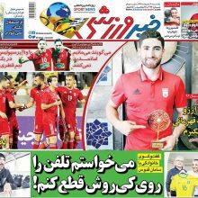 صفحه اول روزنامه های یکشنبه 30 اردیبهشت 97