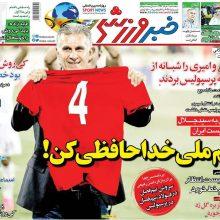 تصویر صفحه اول روزنامه های سه شنبه اول خرداد97