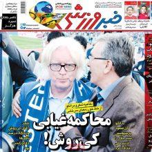 صفحه اول روزنامه های 4شنبه 2 خرداد 97