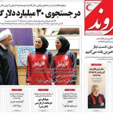 صفحه اول روزنامه های 5شنبه 3 خرداد 97