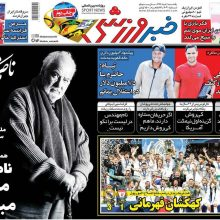 صفحه اول روزنامه های یکشنبه 6 خرداد 97