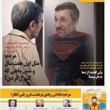 متلکهای سنگین یک روزنامه به احمدینژاد، ولایتی و سروش!