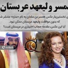 تصویر بی حجابی که از همسر ولیعهد عربستان بعد از ترور منتشر شد