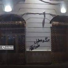 شب گذشته توسط جمعی دیوار شهرداری رشت مورد تخریب قرار گرفت. تخریب نمای ساختمان شهرداری رشت