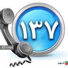 راه اندازی سامانه ثبت شکایت و اپلیکیشن ۱۳۷