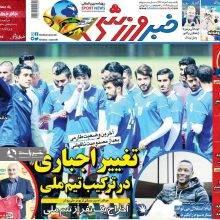 صفحه اول روزنامه های یکشنبه 20 خرداد 97