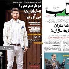 صفحه اول روزنامه های سه شنبه 29 خرداد 97