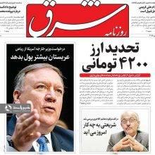صفحه اول روزنامه های 4شنبه 30 خرداد 97
