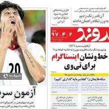 صفحه اول روزنامه های شنبه 2 تیر 97