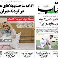 صفحه اول روزنامههای یکشنبه ۳ تیر ۹۷